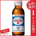 大正製薬リポビタンD瓶100ml×30本(送料無料)