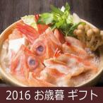 お歳暮 ギフト (産地直送)北海道 きんき鍋 (7803-033)(送料無料)