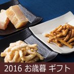 お歳暮 ギフト (産地直送)阿波の和菓子セット (7822-023)(送料無料)