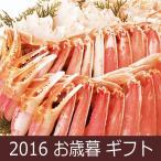 お歳暮 ギフト (産地直送)山陰境港加工 本ずわい蟹詰合せ E-ZYS (7836-046)(送料無料)