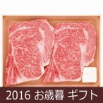 お歳暮 ギフト (産地直送)松阪牛 ロースステーキ 2枚 RST36-150MA (7844-029)(送料無料)