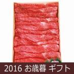 お歳暮 ギフト (産地直送)氷温熟成神戸牛ももすき焼・しゃぶしゃぶ用(約400g) 8000331 (7846-036)(送料無料)
