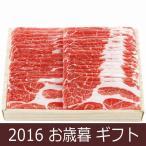 お歳暮 ギフト (産地直送)イベリコ豚しゃぶしゃぶ(約900g) (7847-026)(送料無料)