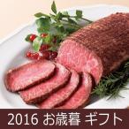 お歳暮 ギフト (産地直送)松阪牛ローストビーフ (7848-016)(送料無料)