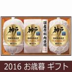 お歳暮 ギフト (産地直送)伊藤ハム 神戸ギフトセット IKC-100 (7851-067)(送料無料)