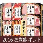 お歳暮 ギフト (産地直送)美ノ国 バラエティギフト UKI-46 (7853-047)(送料無料)