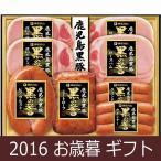 お歳暮 ギフト (産地直送)伊藤ハム 黒の誉ギフトセット BKV-55 (7856-044)(送料無料)