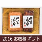 お歳暮 ギフト (産地直送)伊賀上野の里 ロースハム&つるし焼豚詰合せ SA-30A (7856-053)(送料無料)