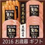 お歳暮 ギフト (産地直送)鹿児島県産黒豚ギフトスライスセット BPS-300 (7852-066)(送料無料)