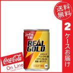 コカコーラ リアルゴールド160ml缶 ×30本 ×2ケース (送料無料)
