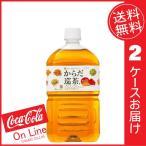 たばき Yahoo!店提供 食品・ドリンク・酒通販専門店ランキング25位 コカコーラ からだ巡茶1.0LPET ×12本 ×2ケース (送料無料)