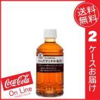コカコーラ からだすこやか茶W350ml PET ×24本 ×2ケース (送料無料)