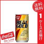 コカコーラ リアルゴールド190ml缶 ×30本 (送料無料)