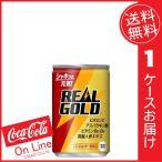 コカコーラ リアルゴールド160ml缶 ×30本 (送料無料)