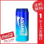 たばき Yahoo!店提供 食品・ドリンク・酒通販専門店ランキング15位 コカコーラ アクエリアス500g缶 ×24本 (送料無料)