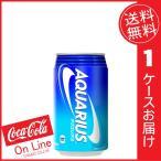 たばき Yahoo!店提供 食品・ドリンク・酒通販専門店ランキング9位 コカコーラ アクエリアス350g缶 ×24本 (送料無料)