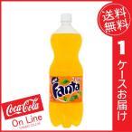 コカコーラ ファンタオレンジ1.5LPET ×8本 (送料無料)