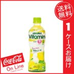 たばき Yahoo!店提供 食品・ドリンク・酒通販専門店ランキング20位 コカコーラ アクエリアス ビタミン 500mlPET ×24本 (送料無料)