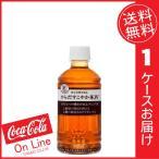 コカコーラ からだすこやか茶W350ml PET ×24本 (送料無料)