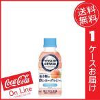 コカコーラ ヨーグルスタンド 希少糖の飲むヨーグルジー ピーチ 190mlPET ×30本 (送料無料)