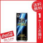 コカコーラ リアルゴールド ワークス 250ml缶 ×30本 (送料無料)