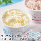 (産地直送/送料無料)十勝ブラウンスイス乳 フローズ