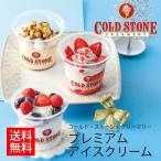 ショッピングアイスクリーム (産地直送/送料無料)コールド・ストーン・クリーマリー プレミアムアイスクリーム 6個セット SY-4 (G1776-702A) | お中元 暑中見舞い 内祝い 出産 結婚 ご挨拶