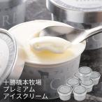 ショッピングアイスクリーム (産地直送/送料無料)十勝橋本牧場 プレミアムアイスクリーム7個 (-S9806-105A-)| 内祝い ギフト お祝