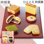 ひととえ 粋撰菓 8号 SKB-10 (-K2024-601-) (t0)   内祝い お祝い カステラ クッキー 和菓子