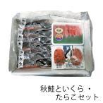 (産地直送/送料無料)秋鮭といくら・たらこセット (-V5939-302A-) | 内祝い お祝い お返し