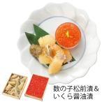 (産地直送/送料無料)数の子松前漬&いくら醤油漬 (-V5939-805A-) | 内祝い お祝い お返し