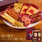 お中元 赤い帽子 クッキー詰め合わせ イエロー 16393 (-K2019-102-) (t0) | 内祝い お祝い 個包装 缶入り