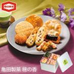 亀田製菓 穂の香 20号 (-G1930-605-) (t0) | 内祝い お祝い おかき せんべい 煎餅