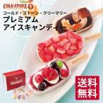 (産地直送)コールド・ストーン・クリーマリープレミアムアイスキャンディ10本セット (K8676-503A)(送料無料)