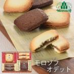 お歳暮 モロゾフ オデット MO-4879 (-G1916-702-) (t0) | 内祝い お祝い クッキー 焼き菓子 チョコレート