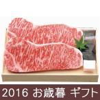 お歳暮 ギフト (産地直送)近江牛 サーロインステーキ用 (4643-810)(送料無料) お歳暮 肉