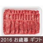 お歳暮 ギフト (産地直送)くまもと黒毛和牛 しゃぶしゃぶ (4644-710)(送料無料) お歳暮 肉