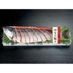 (お歳暮 ギフト)(産地直送/送料無料)根室の鮭 (4740-204)