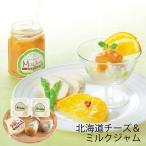 お中元 (産地直送・送料無料) 北海道チーズ&ミルクジャム (-3026-301-)   内祝い ギフト 出産内祝い 結婚内祝い 快気祝い お返し 志