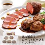 お中元 (産地直送・送料無料) 北海道産牛ローストビーフ&ハンバーグ (-3049-104-) | 内祝い ギフト 出産内祝い 結婚内祝い 快気祝い お返し 志