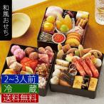 味遊心 おせち ミニ三段重 冷蔵 2〜3人前 (-42-774487-)(メーカー直送・送料無料)