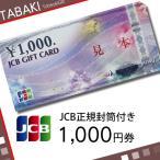 JCBギフトカード 商品券 金券 1000円券 正規専用封筒付き 宅配便出荷