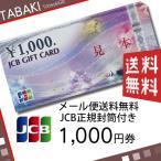 JCBギフトカード 商品券 金券 1000円券 正規専用封筒付き メール便・送料込み・代引不可・日時指定不可