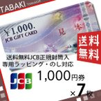 JCBギフトカード 商品券 金券 1000円券×7枚 のし・ラッピング対応 JCB専用封筒包装 宅配便出荷 送料込み