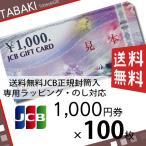 ショッピングギフト JCBギフトカード 商品券 金券 1000円券×100枚 のし・ラッピング対応 JCB専用封筒包装 宅配便出荷 送料込み