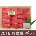 お歳暮 ギフト (産地直送)飛騨牛すき焼き(もも・肩) 18110349 (V6036-556T)(送料無料) お歳暮 肉