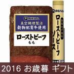 お歳暮 ギフト (産地直送)伊藤ハム ローストビーフギフトセット IGR-301 (V6038-578T)(送料無料) お歳暮 ローストビーフ