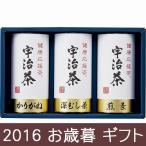 お歳暮 ギフト 宇治茶詰合せ(健康応援茶) KOB-33 (V6058-605) お歳暮 緑茶