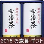 お歳暮 ギフト 宇治茶詰合せ(健康応援茶) KOB-20 (V6088-620) お歳暮 緑茶