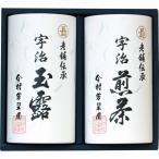 (お歳暮 ギフト)今村芳翠園 宇治茶詰合せ 30-KE (V8084-730)